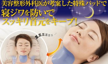 Dr Fukuoka Sleeping Anti-Wrinkle Pad